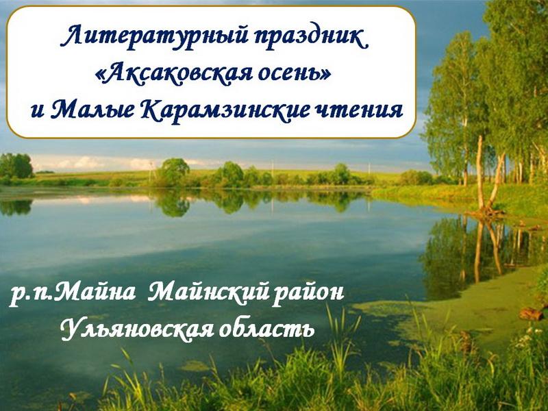Aksakov_osen